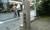 H230626弥彦神社社家通り