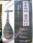 H240221平家物語琵琶紀行