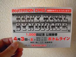 HM_SYNDICATE_INVITATION
