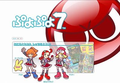 ぷよぷよ7 DS