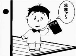 タラちゃんがデスノートを拾ったようです