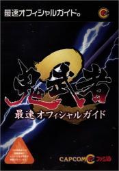 鬼武者2 鬼の最速クリアー!