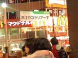 091122お江戸コラリアーズ