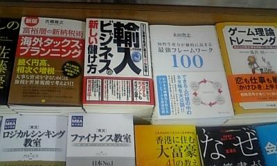 成田空港書店