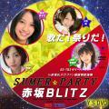 歌だ! 祭りだ! BS-TBSサマーパーティーin赤坂BLITZ! ファン感謝祭歌謡祭