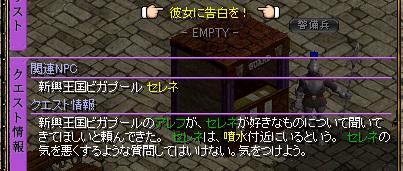 名探偵ダイの調査報告01