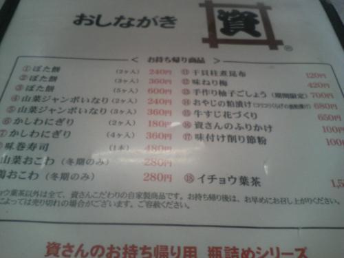21.3.28資うどん8