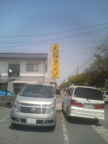 大福ラーメン1