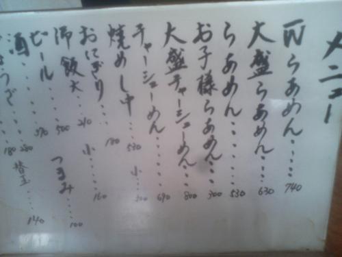 大福ラーメン3