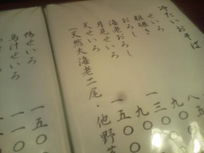 DCF_0293芭蕉庵2