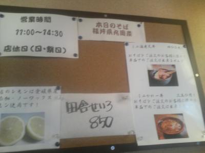 DCF_0292芭蕉庵3