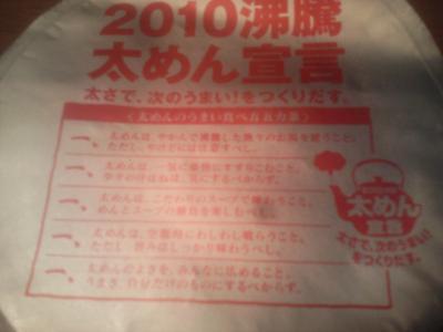 DCF_0285太麺堂々4