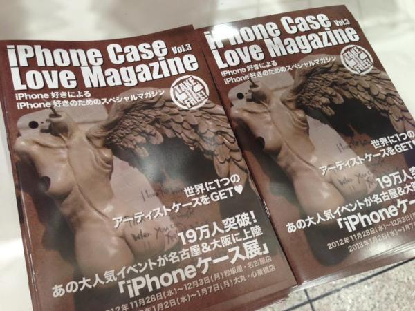 iPhoneCaseLoveMagazine.jpg