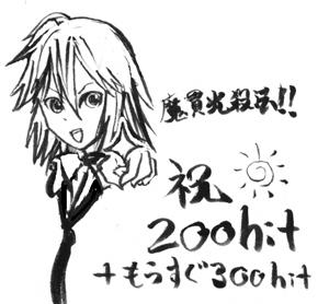 hiiro200.jpg