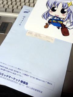 tenyu-100607.jpg