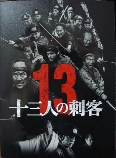 「13人の刺客」