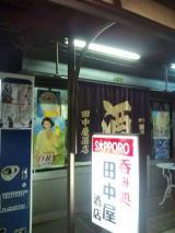 2010.11.7田中屋酒店2