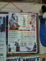 2010.11.7田中屋酒店3