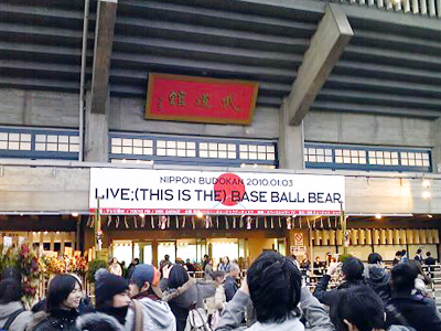 Base Ball Bear@武道館