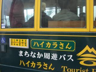 aizu trip 4