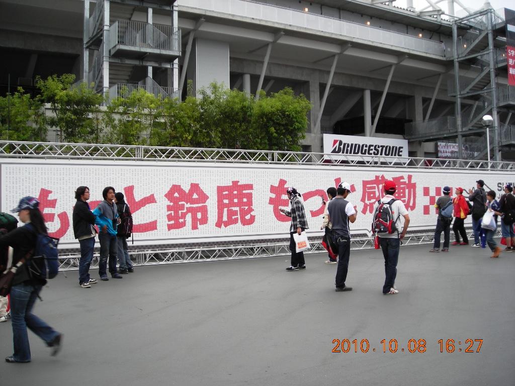 suzuka2010hiroba1.jpg