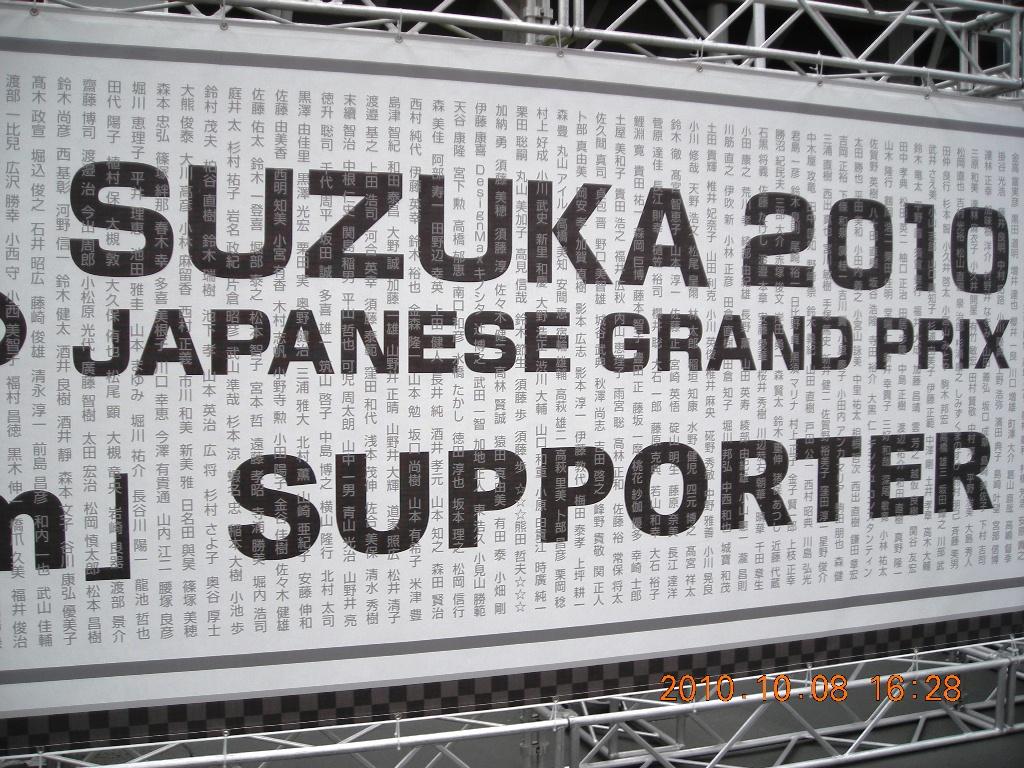 suzuka2010hiroba2.jpg
