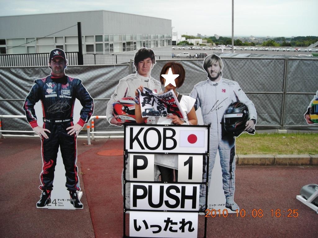 suzuka2010kamuiyukie.jpg