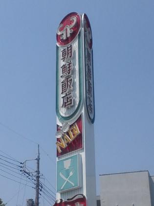 110518_朝鮮飯店