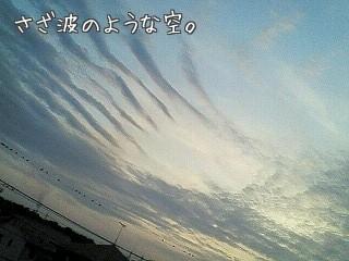 さざ波の空