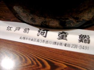 河童寿司3