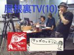 屋根裏TV10