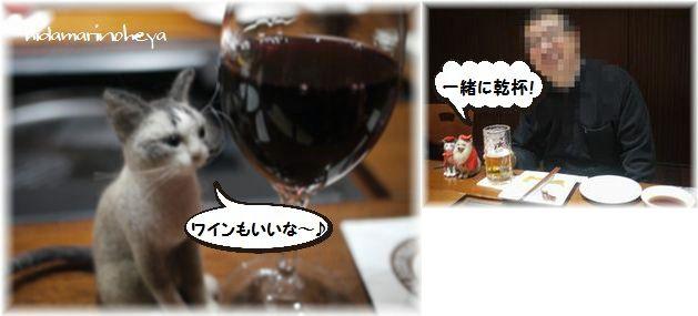 一緒に乾杯