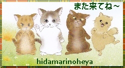 img63913hidamarinoheya.jpg