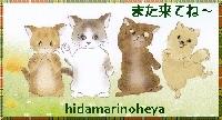 img63913hidamarinoheya2.jpg
