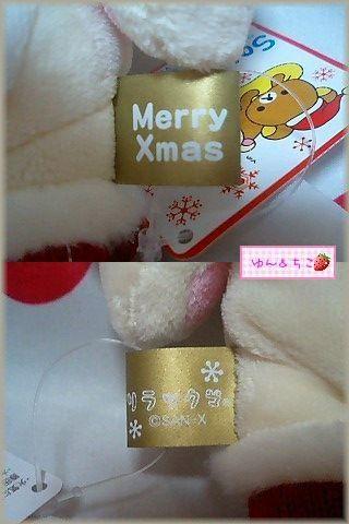 クリスマスぬいぐるみ★コリラックマ★-4
