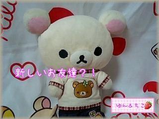 クリスマスぬいぐるみ★コリラックマ★-1