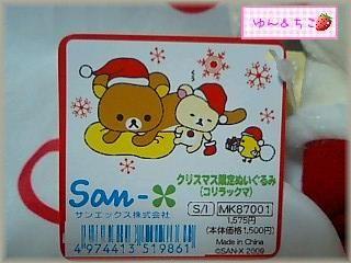 クリスマスぬいぐるみ★コリラックマ★-5