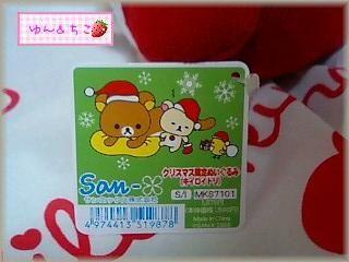 クリスマスぬいぐるみ★キイロイトリ★-6