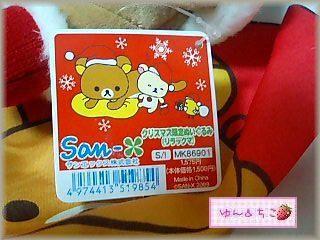 クリスマスぬいぐるみ★リラックマ★-3