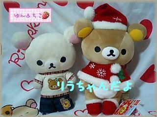 クリスマスぬいぐるみ★リラックマ★-1