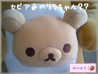 ベーカリーぬいぐるみXL★リラックマ★-1