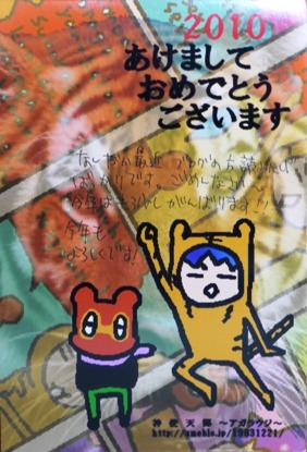 ゆーじゃさんからの年賀状2010