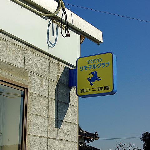 2009122502.jpg