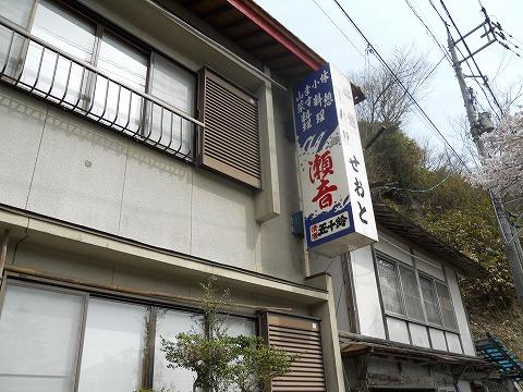 民宿旅館 瀬音 001