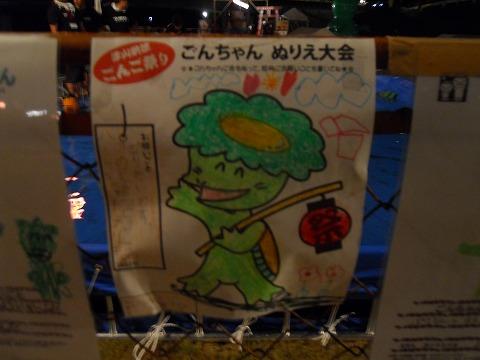 ごんごまつり2010 027