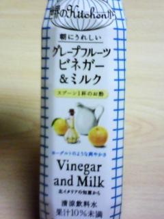 グレープフルーツビネガー&ミルク