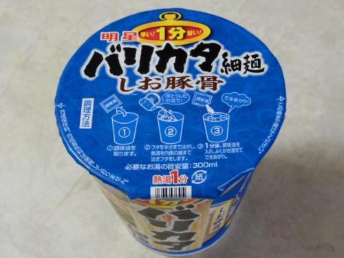 バリカタ細麺