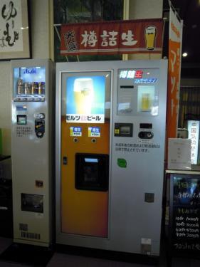 生ビール自販機
