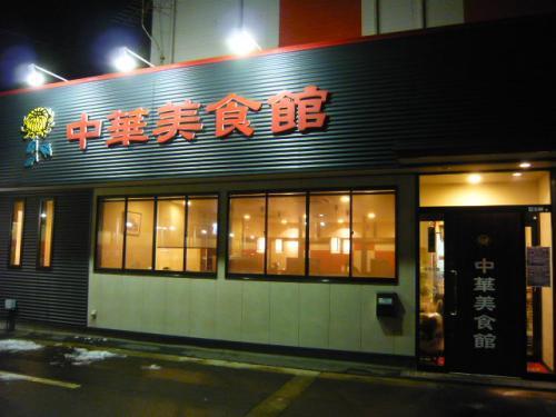 中華美食館