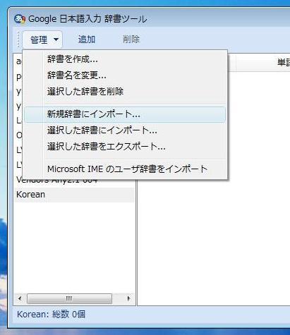 新規辞書にインポート.jpg